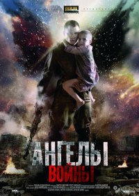 Смотреть Ангелы войны онлайн на Кинопод бесплатно