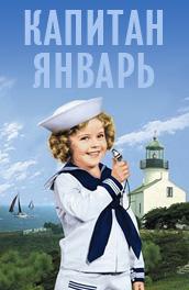 Смотреть Капитан Январь онлайн на Кинопод бесплатно