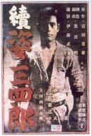Смотреть фильм Легенда о великом мастере дзюдо 2 онлайн на KinoPod.ru бесплатно