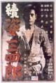 Смотреть фильм Легенда о великом мастере дзюдо 2 онлайн на Кинопод бесплатно