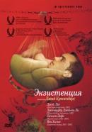 Смотреть фильм Экзистенция онлайн на KinoPod.ru бесплатно