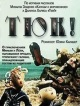 Смотреть фильм Тюк! онлайн на Кинопод бесплатно