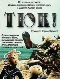 Смотреть Тюк! онлайн на Кинопод бесплатно