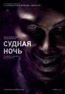 Смотреть фильм Судная ночь онлайн на Кинопод бесплатно