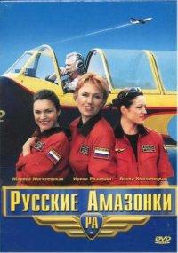 Смотреть Русские амазонки онлайн на Кинопод бесплатно