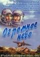 Смотреть фильм Огромное небо онлайн на Кинопод бесплатно