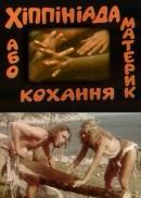 Смотреть фильм Хиппиниада, или Материк любви онлайн на KinoPod.ru бесплатно