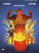 Смотреть фильм Мошенники онлайн на KinoPod.ru бесплатно