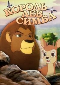 Смотреть Симба: Король-лев онлайн на Кинопод бесплатно