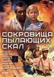 Смотреть фильм Сокровища пылающих скал онлайн на Кинопод бесплатно