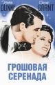 Смотреть фильм Грошовая серенада онлайн на Кинопод бесплатно