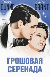 Смотреть Грошовая серенада онлайн на Кинопод бесплатно