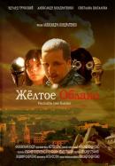 Смотреть фильм Желтое облако онлайн на Кинопод бесплатно