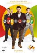 Смотреть фильм Светофор онлайн на KinoPod.ru бесплатно