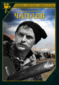 Смотреть Чапаев онлайн на Кинопод бесплатно