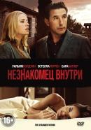 Смотреть фильм Незнакомец внутри онлайн на KinoPod.ru платно