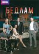 Смотреть фильм Бедлам онлайн на Кинопод бесплатно