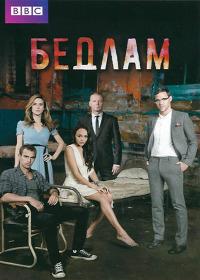 Смотреть Бедлам онлайн на Кинопод бесплатно