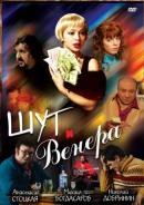 Смотреть фильм Шут и Венера онлайн на KinoPod.ru бесплатно