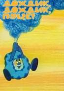 Смотреть фильм Дождик, дождик, пуще! онлайн на Кинопод бесплатно