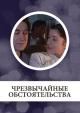 Смотреть фильм Чрезвычайные обстоятельства онлайн на Кинопод бесплатно