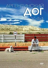 Смотреть Аргентинский дог онлайн на Кинопод бесплатно