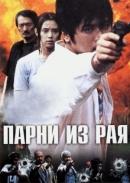 Смотреть фильм Парни из рая онлайн на KinoPod.ru бесплатно