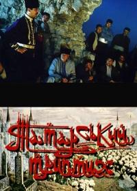 Смотреть Татарский триптих онлайн на Кинопод бесплатно