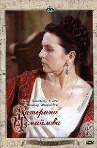 Смотреть Катерина Измайлова онлайн на Кинопод бесплатно