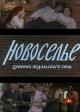 Смотреть фильм Новоселье онлайн на Кинопод бесплатно