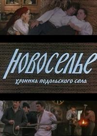 Смотреть Новоселье онлайн на Кинопод бесплатно