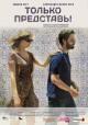 Смотреть фильм Только представь! онлайн на Кинопод бесплатно