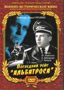 Смотреть фильм Последний рейс «Альбатроса» онлайн на KinoPod.ru бесплатно