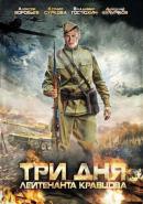 Смотреть фильм Три дня лейтенанта Кравцова онлайн на KinoPod.ru бесплатно