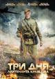 Смотреть фильм Три дня лейтенанта Кравцова онлайн на Кинопод бесплатно