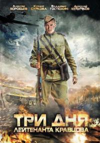 Смотреть Три дня лейтенанта Кравцова онлайн на Кинопод бесплатно