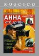 Смотреть фильм Анна: От 6 до 18 онлайн на Кинопод платно