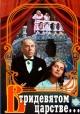 Смотреть фильм В тридевятом царстве... онлайн на Кинопод бесплатно