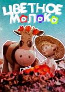 Смотреть фильм Цветное молоко онлайн на Кинопод бесплатно