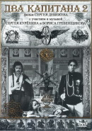 Смотреть фильм Два капитана 2 онлайн на KinoPod.ru бесплатно
