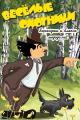 Смотреть фильм Карандаш и Клякса — веселые охотники онлайн на Кинопод бесплатно