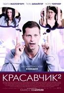 Смотреть фильм Красавчик 2 онлайн на Кинопод бесплатно
