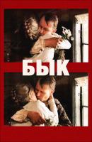 Смотреть фильм Бык онлайн на KinoPod.ru бесплатно
