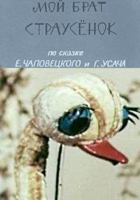 Смотреть Мой брат страусенок онлайн на Кинопод бесплатно