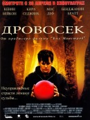Смотреть фильм Дровосек онлайн на KinoPod.ru бесплатно