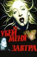 Смотреть фильм Убей меня завтра онлайн на KinoPod.ru бесплатно