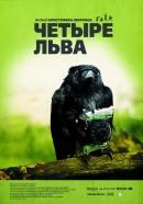 Смотреть фильм Четыре льва онлайн на Кинопод бесплатно