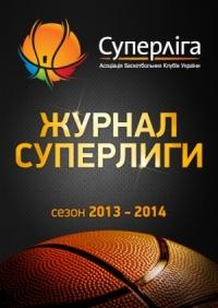 Смотреть Баскетбол. Журнал Суперлиги. Сезон 2013-2014 онлайн на Кинопод бесплатно