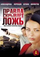 Смотреть фильм Правда скрывает ложь онлайн на Кинопод бесплатно