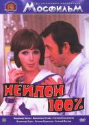 Смотреть фильм Нейлон 100% онлайн на KinoPod.ru бесплатно